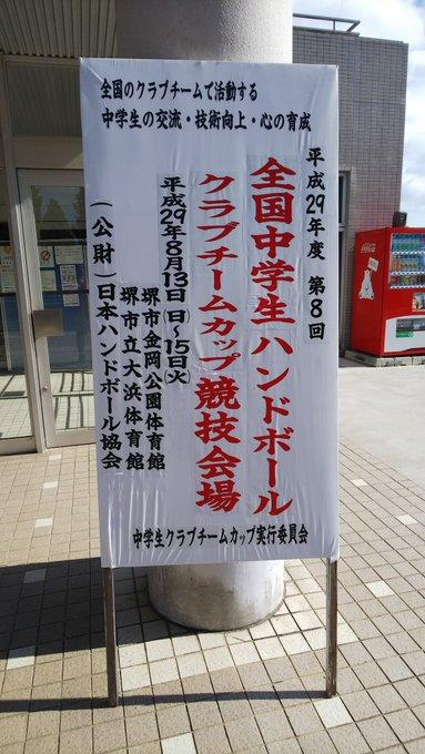 大阪府堺市で開幕